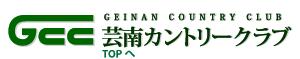 芸南カントリークラブ公式ホームページ
