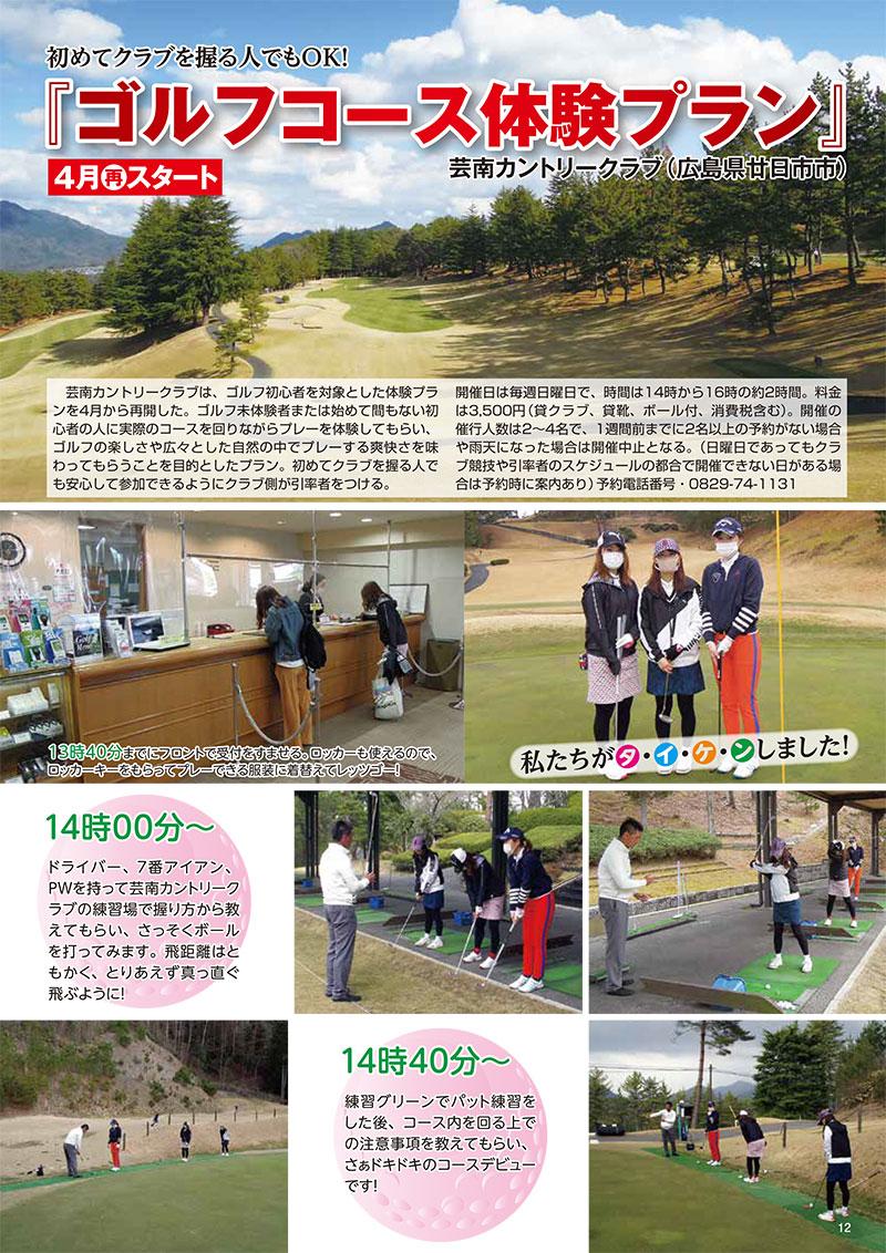 ゴルフコース体験プラン