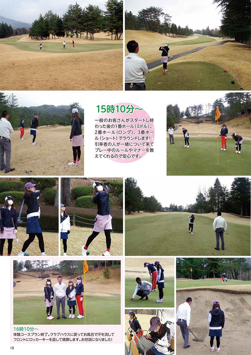 ゴルフコース体験プラン2